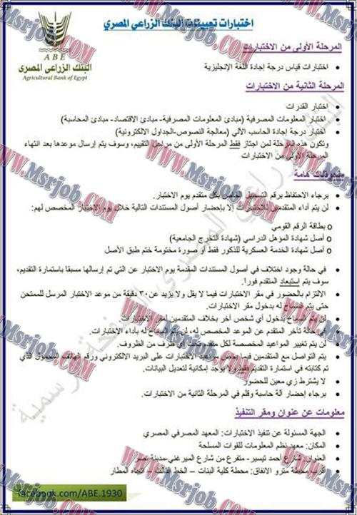 رابط نتيجة اسماء المرشحين بوظائف البنك الزراعي المصري - بالرقم القومي
