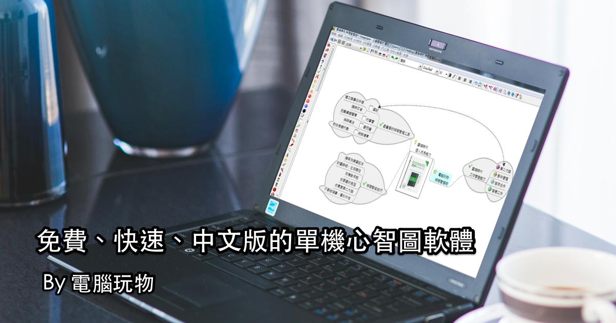 Freeplane 免費中文版心智圖軟體教學,飛快的 Freemind 進化版