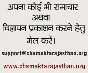 chamakta rajasthan email