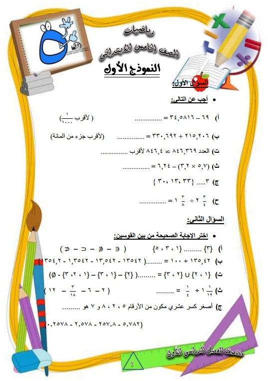 المراجعة النهائية رياضيات للصف الخامس الإبتدائي