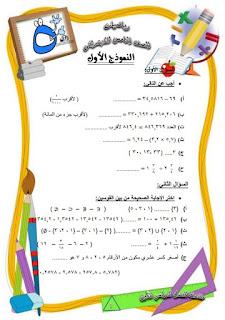 المراجعة النهائية رياضيات للصف الخامس الإبتدائي 2017