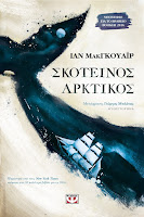 http://www.culture21century.gr/2017/05/skoteinos-arktikos-toy-ian-mcguire-book-review.html