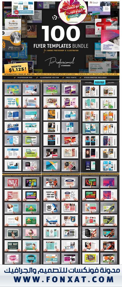 CreativeMarket 100+ Flyer Templates Bundle