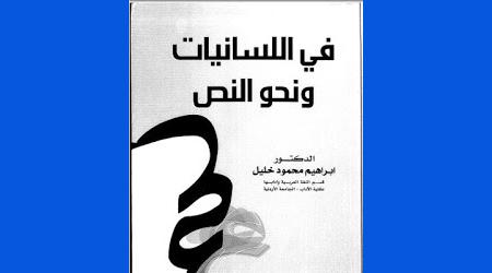 كتاب النقد الادبي الحديث ابراهيم خليل pdf