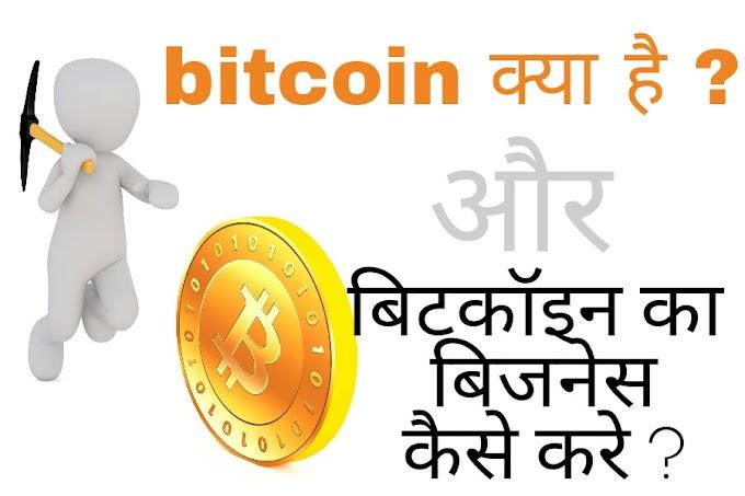 Bitcoin kya hai ? Or bitcoin business kaise kare ?