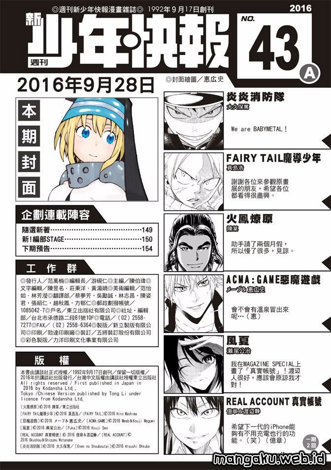 Fire Brigade of Flames Chapter 48-3