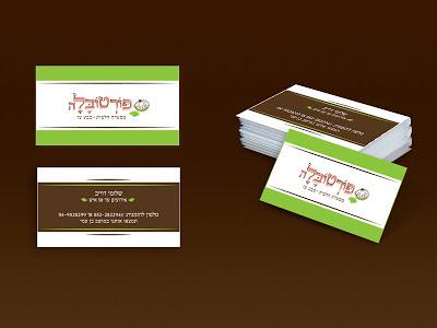 עיצוב לוגו לתחום אוכל ומיתוג בסיסי למסעדה