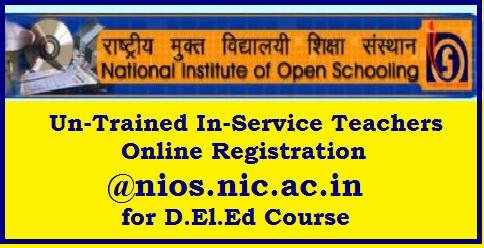 Un-Trained In-Service Teachers Training Online Registration @nios.nic.ac.in for D.El.Ed Course The In- Service Teachers who have no Teacher Training Certificate they should be trained by 2019 to work a Teachers, said School Education Dept. Also Ministry for Human Resource Development informed that they have to Register Online at National Institute for Open Schooling official Website www.nios.nic.ac.in on or before 15.09.2017 to get admission into Distance Teacher Training Course. It is confirmed that no teacher should work in Private School without Teacher Training Certificate. Private School Managements also were intructed by the Govt to inform to the Private In Service Un Trained Teachers and make them to take admission compulsary. These instructions are applicapable thoughout the India said MHRD, Govt of India un-trained-in-service-teachers-training-online-registration-nios.nic.ac.in-for-d.el.ed-course-MHRD-Distance-Teacher-Training-Course-NIOS-to-In-Service-Teachers/2017/09/un-trained-in-service-teachers-training-online-registration-nios.nic.ac.in-for-d.el.ed-course-MHRD-Distance-Teacher-Training-Course-NIOS-to-In-Service-Teachers.html