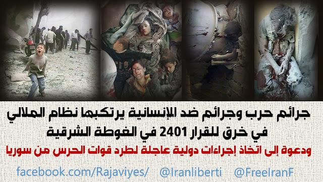 جرائم حرب وجرائم ضد الإنسانية يرتكبها نظام الملالي في خرق للقرار 2401 في الغوطة الشرقية