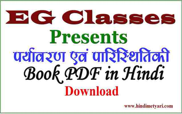 Environment and Ecology book By EG Classes in Hindi
