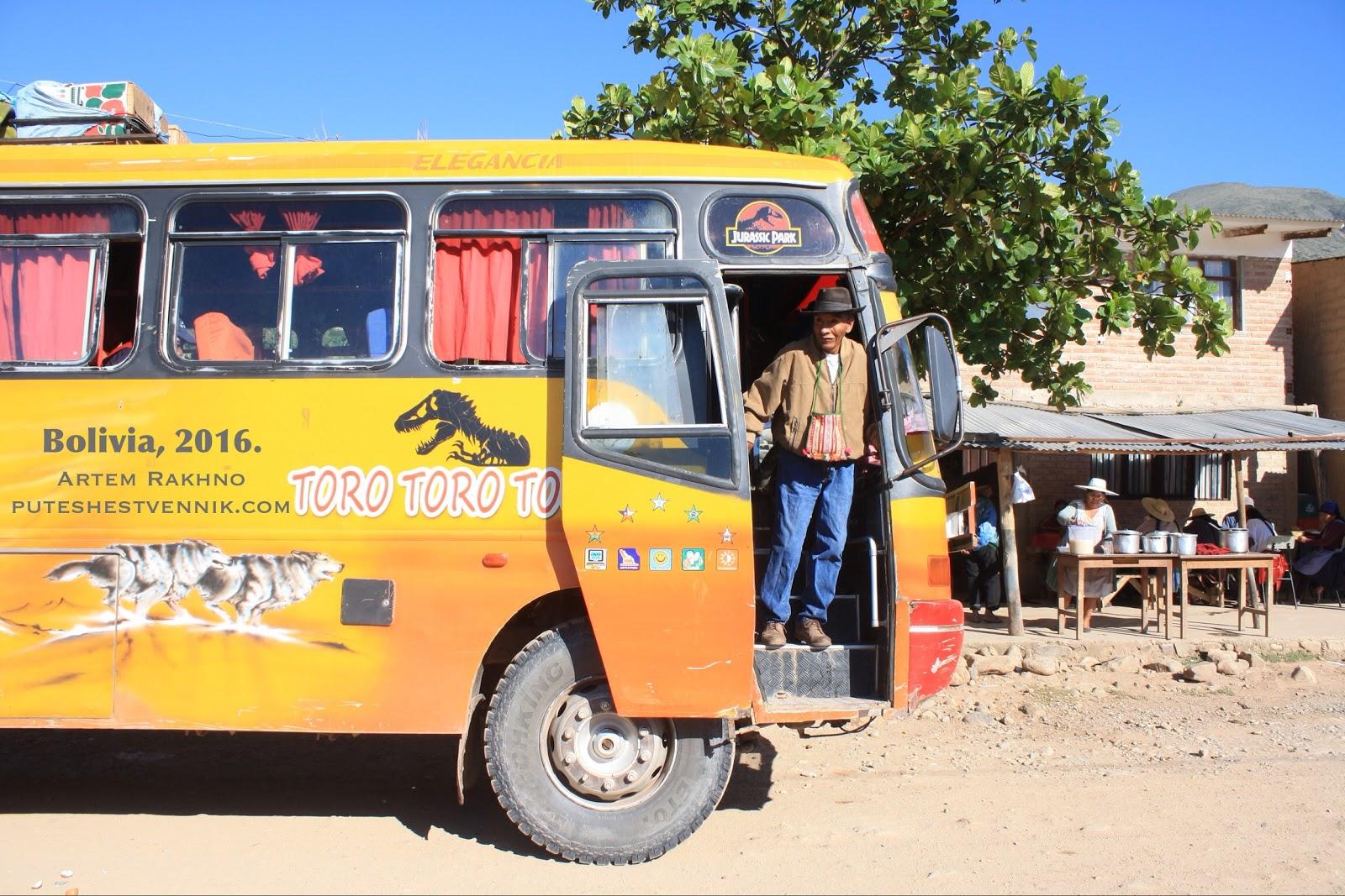 Автобус и боливиец