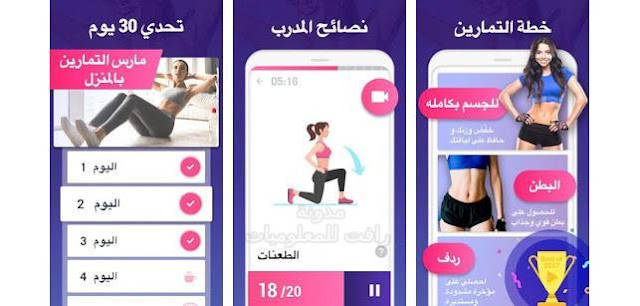 https://www.rftsite.com/2019/01/Best-app-for-slimming.html