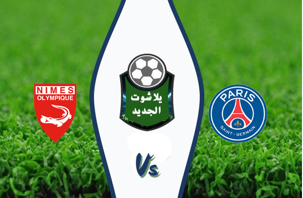نتيجة مباراة باريس سان جيرمان ونيم أولمبيك بتاريخ 11-08-2019 الدوري الفرنسي