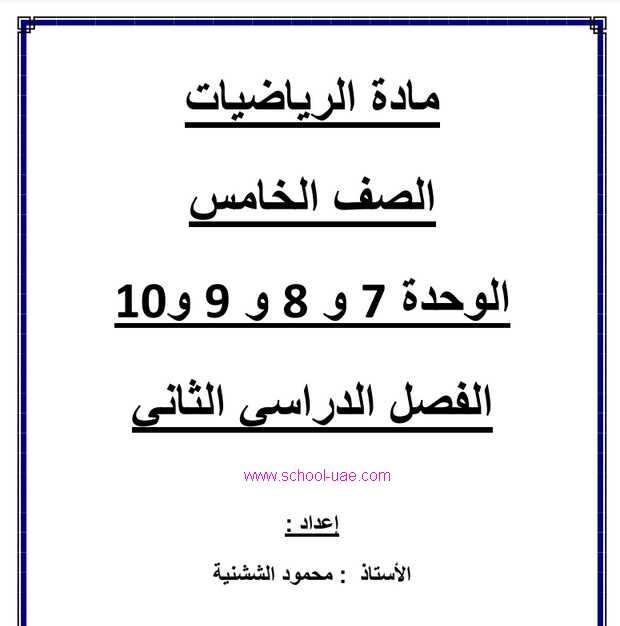 ملزمة رياضيات للصف الخامس الفصل الثانى 2020  مناهج الامارات