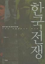 Korean War book cover