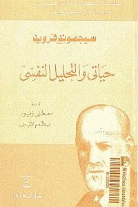 حياتي والتحليل النفسي - سيغموند فرويد