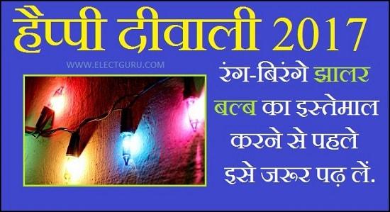 Happy Diwali 2017 gift jhalar bulb