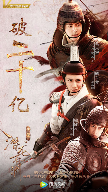 Secret of the Three Kingdoms 2 billion views