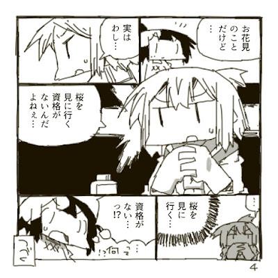 お花見の漫画その4