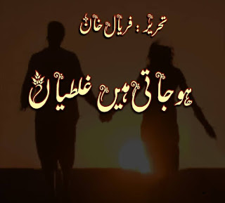Ho Jati Hain Ghaltiyan Novel By Faryal Khan