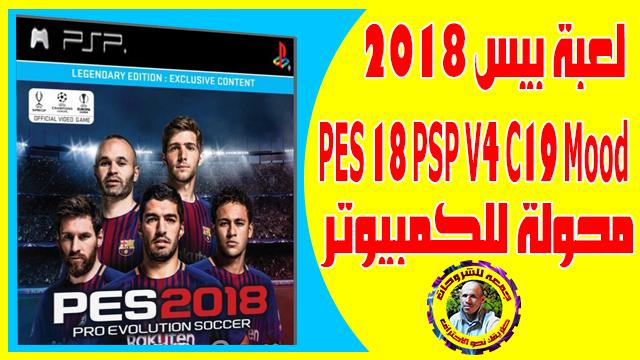 تحميل لعبة بيس 2018 | PES 18 PSP V4 C19 Mood | محولة للكمبيوتر | حجم صغير