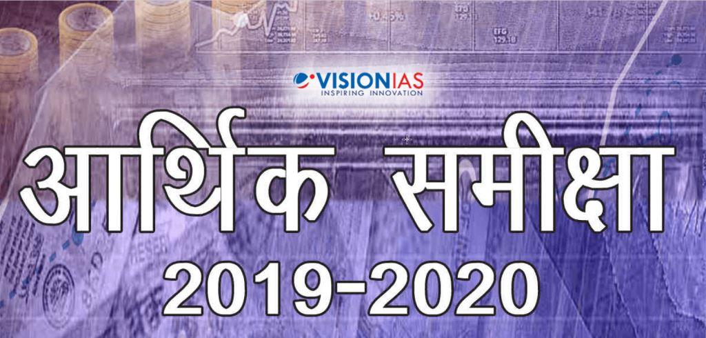 Vision IAS Economic Survey in Hindi
