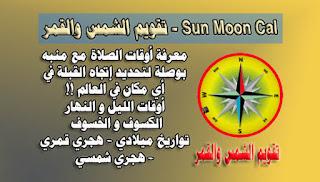 تحميل تقويم الشمس و القمر Sun Moon Cal للاندرويد apk