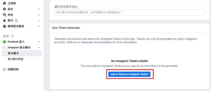 ig-api-long-term-token-get-images-3.jpg-利用 Instagram 基本顯示 API 取得圖片