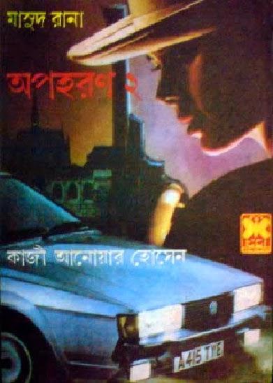 Masud Rana Java Ebook