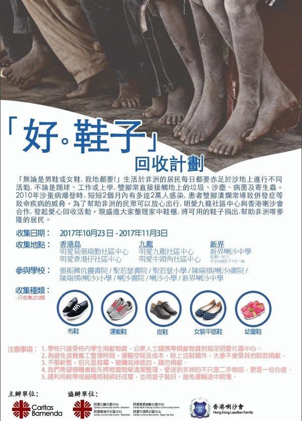 從身教做起! 捐舊鞋到明愛「好。鞋子」回收計劃!!