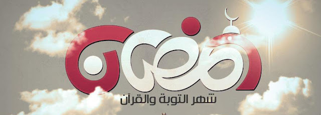 غلاف فيسبوك رمضان كريم اجمل خلفيات للفيس بوك