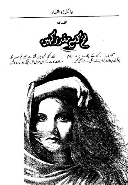 Hum kise muqadar kahen novel by Ayesha Zulfiqar pdf
