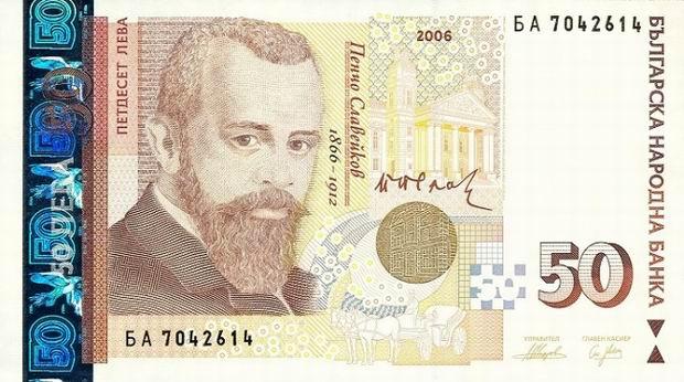 Pencho Slaveykov, 50 BGN