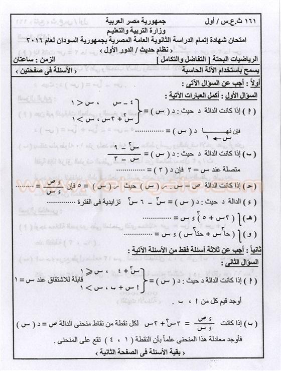 امتحان التفاضل والتكامل 2016 للثانوية العامة المصرية بالسودان 59