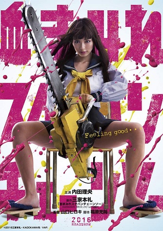 Bloody chainsaw Girl 2016 - Bloody chainsaw Girl 2016