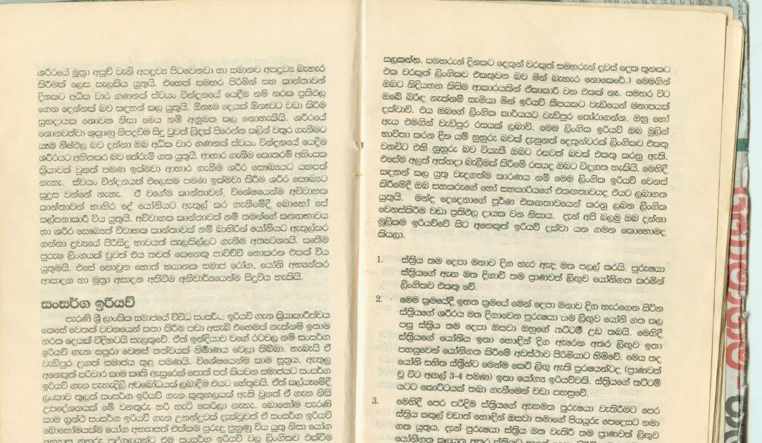 Sri Lanka Wal News ශ්රී ලංකා වල් පුවත්: Hukana Badu Photos