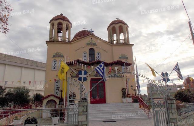Η Ελασσόνα γιορτάζει τον Άγιο Σπυρίδωνα