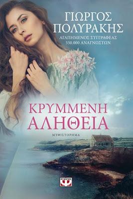 http://www.psichogios.gr/site/Books/show/1003889/krymmenh-alhtheia