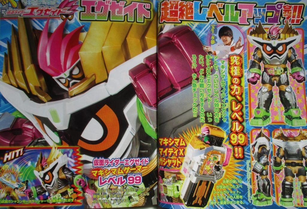 Kamen Rider EX-AID - Maximum Level-Up! Kamen Rider Ex-AID Maximum Gamer Level 99 ...