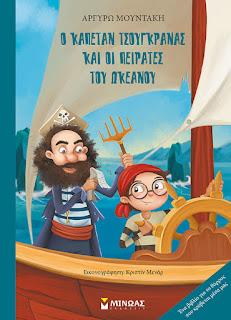 Ο καπετάν Τσουγκράνας και οι πειρατές του ωκεανού, εκδόσεις Μίνωας