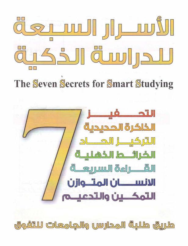 تحميل كتاب الاسرار السبعة للدراسة الذكية pdf