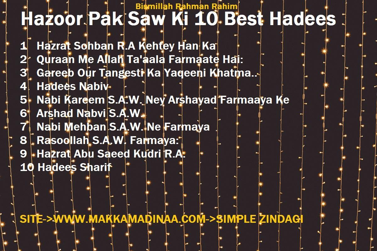 Hazoor Pak Saw Ki 10 Best Hadees