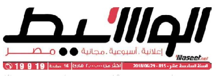 جريدة وسيط القاهرة عدد الجمعة 29 يونيو 2018 م