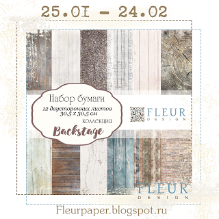 http://fleurpaper.blogspot.ru/2018/01/blog-post_25.html