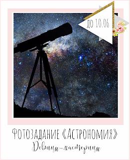 Фотозадание № 5 Астрономия