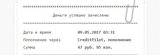 Скриншот выплаты на Яндекс.Деньги