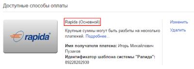 Kak-vyvesti-dengi-iz-Google-AdSense-cherez-Rapida