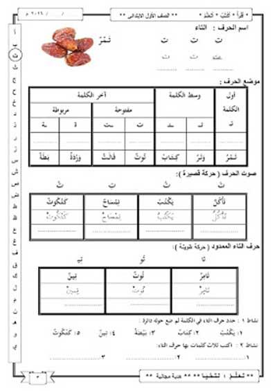 كتاب العربى للصف الثالث الابتدائى
