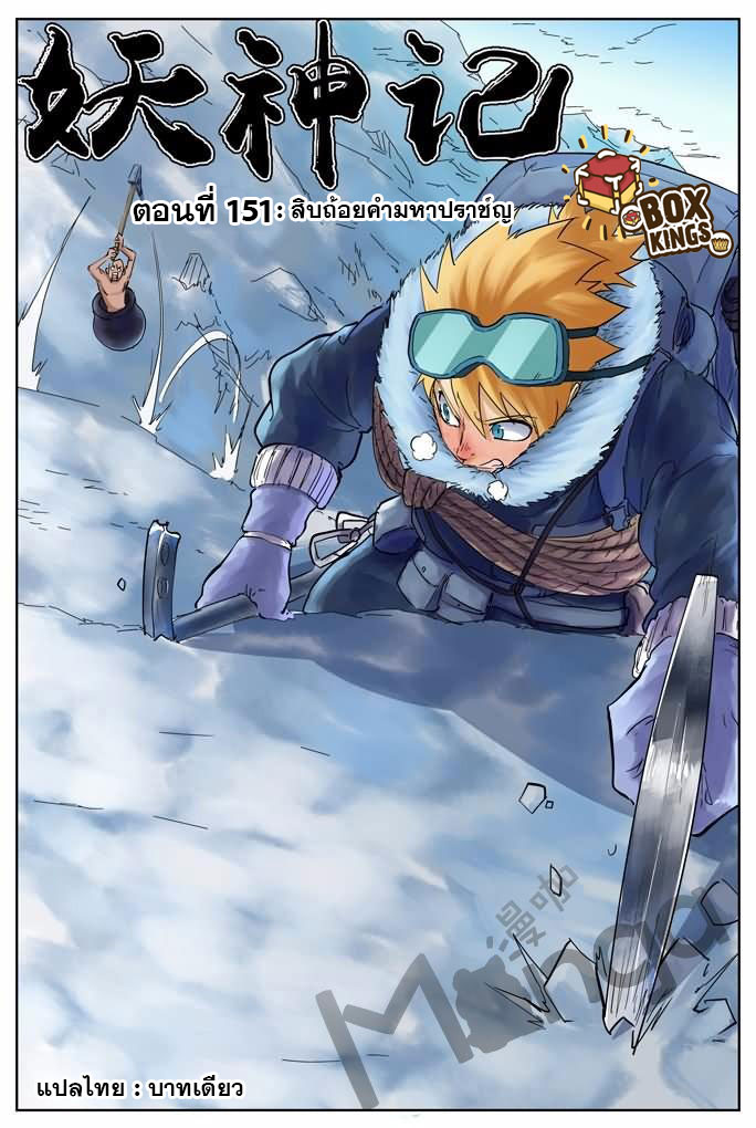 Tales of Demons and Gods ตอนที่ 151 หน้า 1