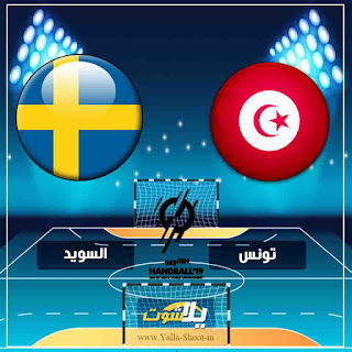 مشاهدة مباراة تونس والسويد بث مباشر لايف اليوم بتاريخ 19-1-2019 في كاس العالم لكرة اليد